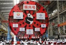 """中国首台自主研发的超大直径盾构机""""振兴号""""成功下线"""