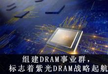 紫光布局DRAM ,存储市场风云再起