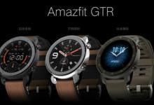 华米科技首发全新系列手表Amazfit GTR