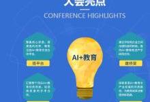 西蒙教授将出席出席AI+教育峰会并演讲