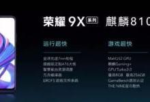 超能旗舰荣耀9X是怎样炼成的?