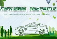 中国汽车健康指数第1批推荐车型出炉