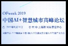 公安三所副研究员杨明如何看待当前智慧城市公共安全?