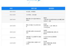 与上海交通大学曹其新教授共话AI+机器人的风云变革