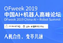 张文强出席OFweek机器人高峰论坛