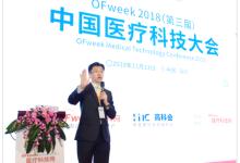 加拿大工程院院士孙东确认出席OFweek 2019智慧医疗产业大会
