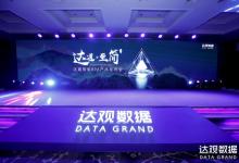 打造中國企業最聰明機器人員工,達觀數據發布智能RPA