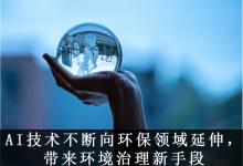 AI时代,环保产业会变得更好吗?