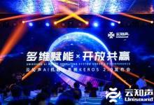 開啟兒童智能產品新篇章,云知聲發布智能教育機器人操作系統 KEROS 2.0