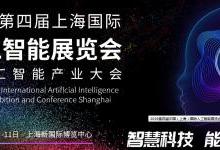 風口之上,人工智能應用如何落地?