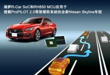 瑞萨电子创新型汽车电子芯片