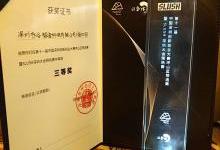 中電杉帝Slush深圳大會決賽斬獲佳績 成功位列前三