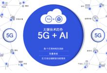 高通徐恒:5G+AI,將激發新一輪創新浪潮