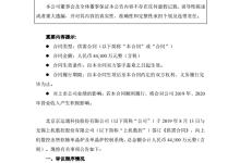 京运通与上机数控签订4.41亿元合同