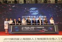 WAIE 2019第四届上海国际人工智能展览会暨人工智能产业大会精彩不止,今日盛宴再续!