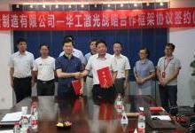 华工激光与东风设备签署战略合作协议