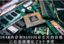 未来4个月,存储芯片市场预判
