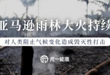 """亚马逊大火 影响""""地球之肺""""安危"""