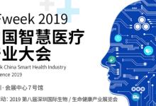 宝安妇幼带您打卡OFweek 2019中国智慧医疗产业大会