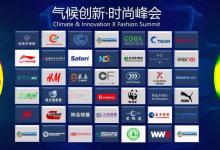 2019氣候創新時尚峰會在京舉辦