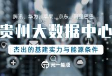 贵州成全国最重要的数据中心基地
