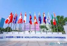 世界人工智能大会揭示五大医疗AI发展趋势