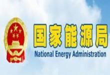 曾亚川重掌核电发展中心