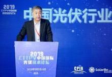 2019年CITPV中国国际光伏技术论坛召开
