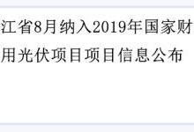 浙江户用光伏项目信息公示