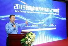 2019数据中心光电技术与产业峰会成功举行