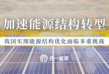 我国需加速能源结构转型