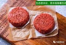 人造肉?环保肉?