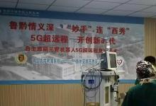 首例5G远程机器人手术达成