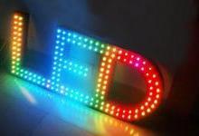 绿色照明简史系列之半导体照明(一)