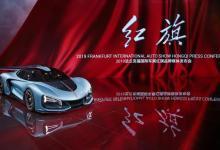 新红旗品牌首现法兰克福车展  两款重磅车型全球惊艳首秀