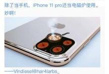 iPhone11pro浴霸被玩坏