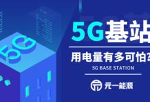 5G基站耗电量有多可怕?