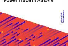 在东盟国家间建立电力多边交易(推荐)