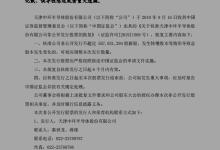 中环:募资50亿投建大硅片项目获批
