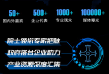 IUSIC 2019 2019中国(南京)国际无人机系统产业大会将于10月起航