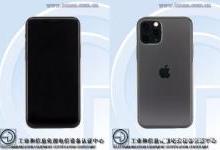 苹果iPhone 11系列入网工信部