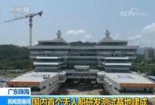 央视《新闻联播》报道云洲智能国内首个无人船研发测试基地落成