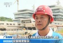 央視《新聞聯播》報道云洲智能國內首個無人船研發測試基地落成