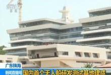 央视新闻频道密集关注云洲智能香山海洋科技港建成