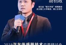 武汉理工大学教授胡钊政确认出席2019汽车传感器技术研讨会