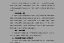 中环集团启动混改 控股公司齐发公告