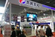 吴让大:技术革新确保奔腾激光业绩增长