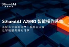 聲智科技SoundAI Azero智能操作系統:讓機器更加智能的開發平臺