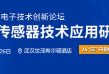 9.26,贸泽携手武汉理工教授、力特、罗姆等专家共商行业大计