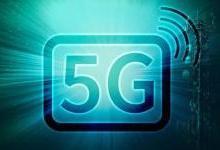 明年大规模建设独立组网5G网络
